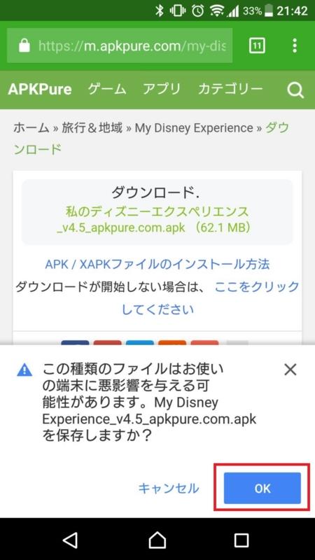 wdw-app3