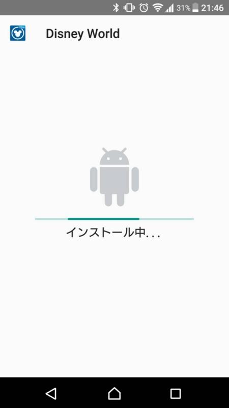 wdw-app6