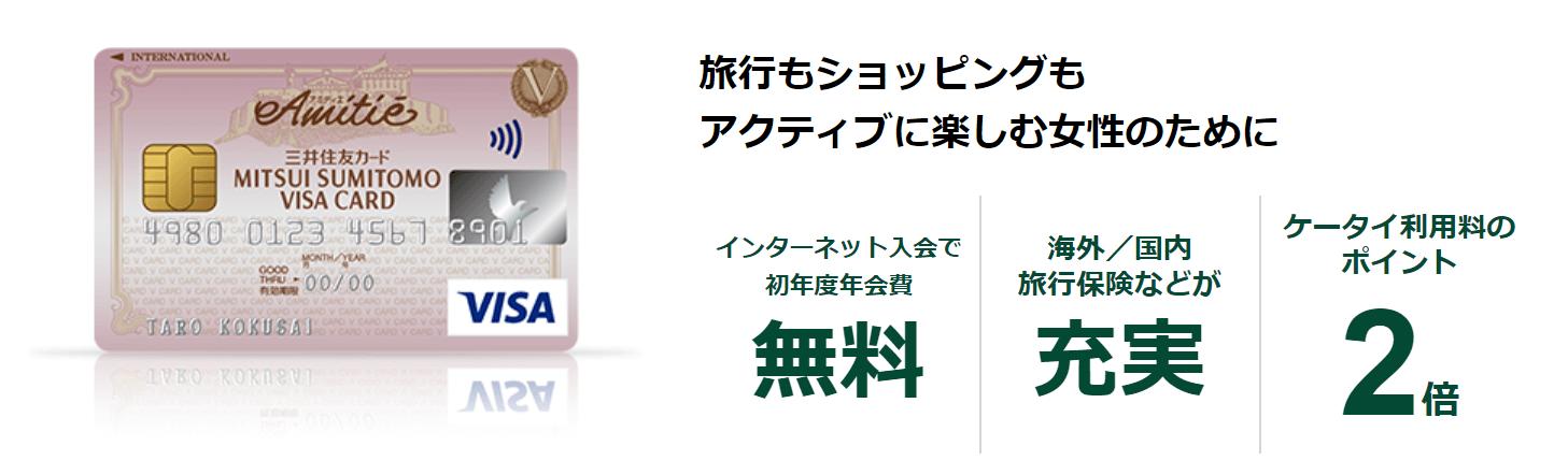 三井住友VISAアミティエカード
